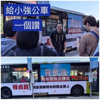 羅智強宣布集滿20輛新聞自由公車  就送絕版詩集