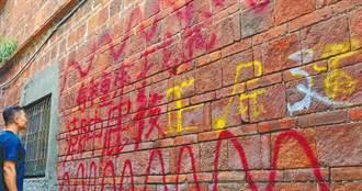 潮洲摸乳巷百年紅磚遭塗鴉 兇手疑是國中生