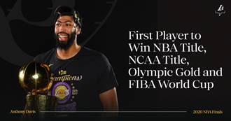NBA》湖人慶賀一眉哥成就籃球大滿貫 史上第一人