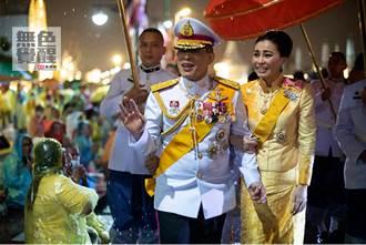 無色覺醒》賴岳謙:泰國掀學運反政府!泰皇面臨權力挑戰!