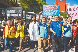 立委挺中天 批判NCC選擇性裁罰 上千群眾集結抗議 高喊伸張媒體正義