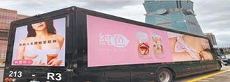刊情趣用品廣告車 台北滿街趴趴走