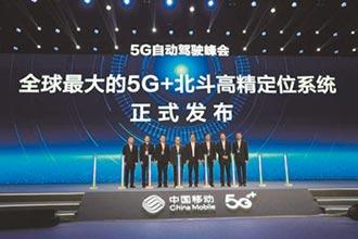 5G加持 陸無人駕駛催油門