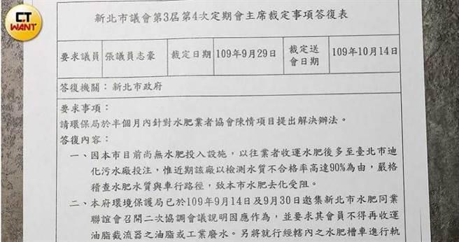 新北市環保局與北市政府多次協調,希望投置站建立前能協助緩衝,但台北市態度十分強硬。(圖/張文玠攝)