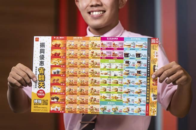 麥當勞振興券打出最高省2833元。(麥當勞提供)