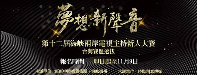 第十二屆海峽兩岸電視主持新人大賽即日起至11月9日前歡迎報名參賽 ! (時際創意傳媒提供)