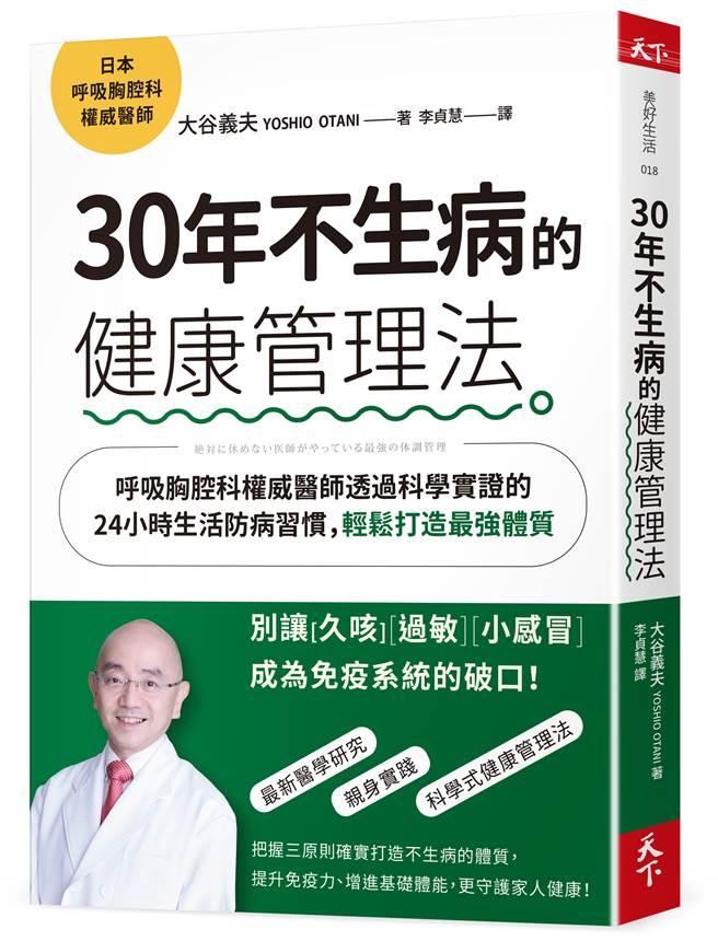 《30年不生病的健康管理法》/天下雜誌出版