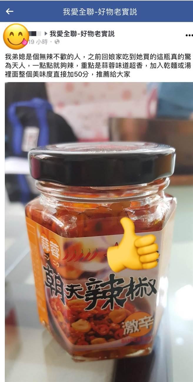 網友貼出辣椒醬本人。(圖取自我愛全聯-好物老實説)