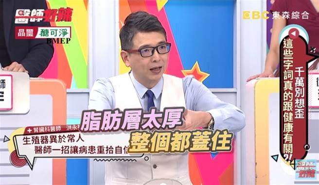 腎臟科醫師洪永祥在節目《醫師好辣》上分享一起特殊案例。(圖擷取自醫師好辣Youtube頻道)