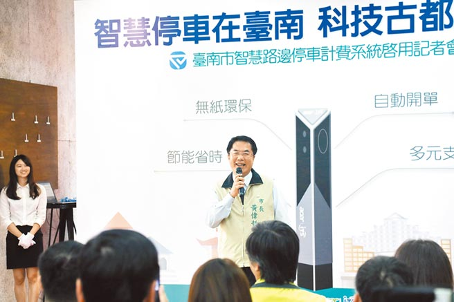 台南市政府幫市民「無痛找車位」,是唯一獲金擘獎最高殊榮的政府機關。(台南市政府提供/曹婷婷台南傳真)