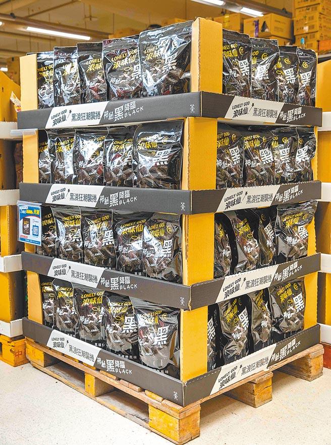 黑色「黑礦鹽」浪味仙於家樂福等賣場限量供應中。(石智中攝)