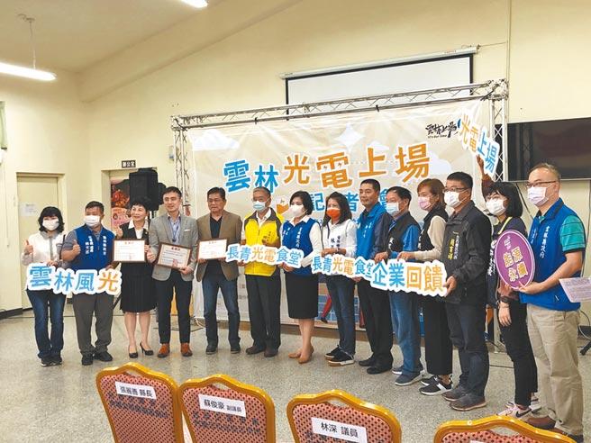 雲林致力推動老人福利 長青光電食堂揭牌