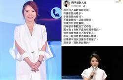 陶晶瑩冒出假粉絲團「語錄詐騙上千讚」 背後人士神秘悚然