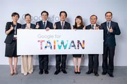 Google擴大智慧台灣計畫 推動電腦科學研究發展與中小企業數位轉型