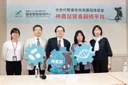 国研院打造神农鼠肾毒筛检平台 助攻肾病检测