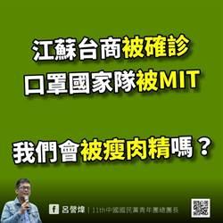 江蘇台商「被確診」 呂謦煒:民進黨要讓台灣人被瘦肉精?
