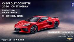Chevrolet Corvette Stingray C8 x 三一國際台中|亞洲第二次發布會