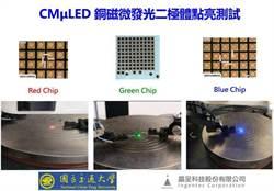 晶呈聯合交大 開發Micro LED