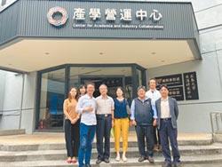 中央大學國際產學聯盟力促產學合作 力助龜山工業園區廠商創新升級