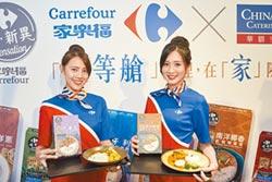 量販即食吃好料 在家享用頭等艙飛機餐