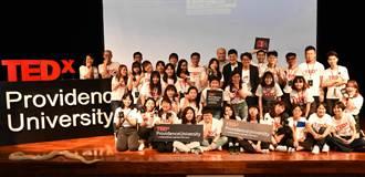 2020 TEDx靜宜大學  10位講者分享生命故事