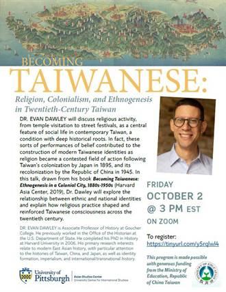 教育部與匹茲堡大學簽約 將進行3年台灣研究計畫