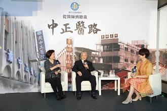 24位醫學政商大老齊推薦 蕭中正傳記「中正醫路」今上市