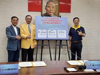 2021扶輪年會將有4萬人來台 北北基安排破萬輛小黃待命接送