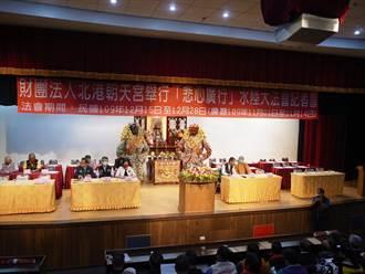 北港朝天宮水陸普度法會 為台灣祈福除疫
