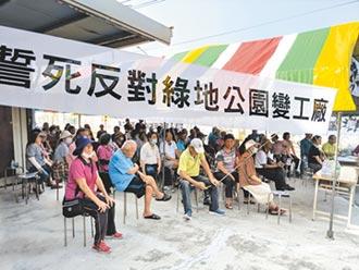 傳科技業進駐台糖地 地方抗議