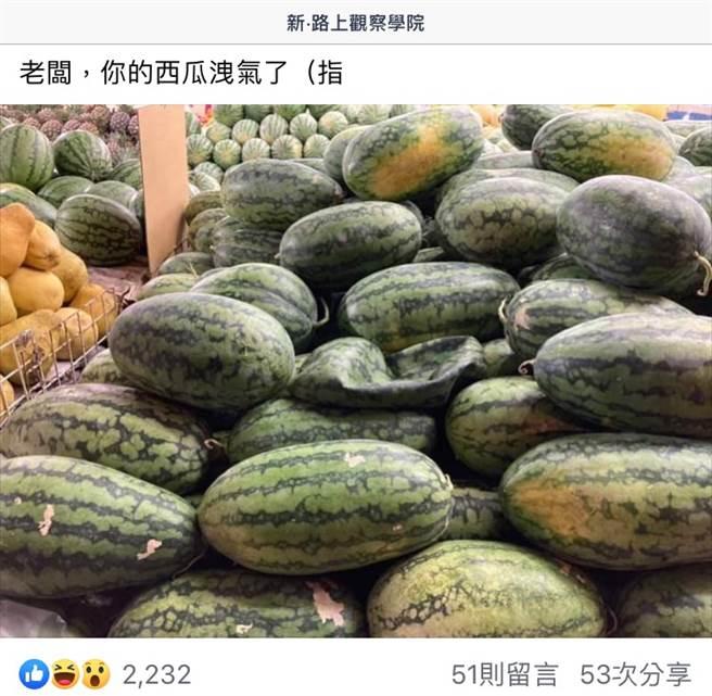 一名網友在水果行架上,發現有顆西瓜像是「洩氣」了,整顆扁掉只剩下果皮,內行人透露,西瓜會消風是因為太熟爆掉了,而這時候流出來的汁液臭到不行。(圖/翻攝自新·路上觀察學院)