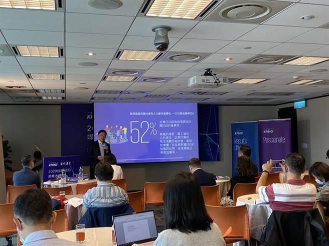 (KPMG安侯建業28日舉辦《2020台灣CEO前瞻大調查》發表會。圖/林昱均攝)
