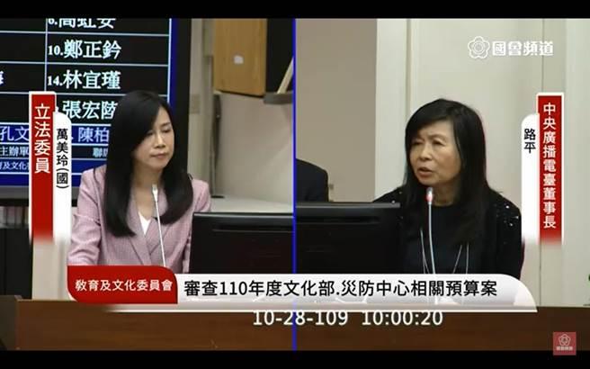 立法委員萬美玲今(28)日於立法院質疑,依據輿論就將國際媒體節目停播,相當不尊重。(翻攝自Youtube)
