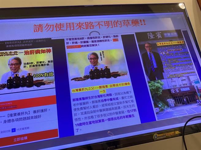 中國醫藥大學附設醫院器官移植中心院長鄭隆賓肖像遭有心人士盜用,還將他捧為「台灣養肝丸之父」賣起養肝丸。(馮惠宜攝)