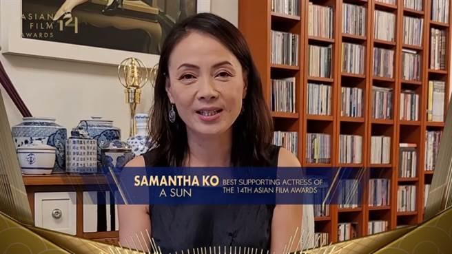 柯淑勤得到亞洲電影大獎最佳女配。(圖/YT@Asian Film Awards Academy)