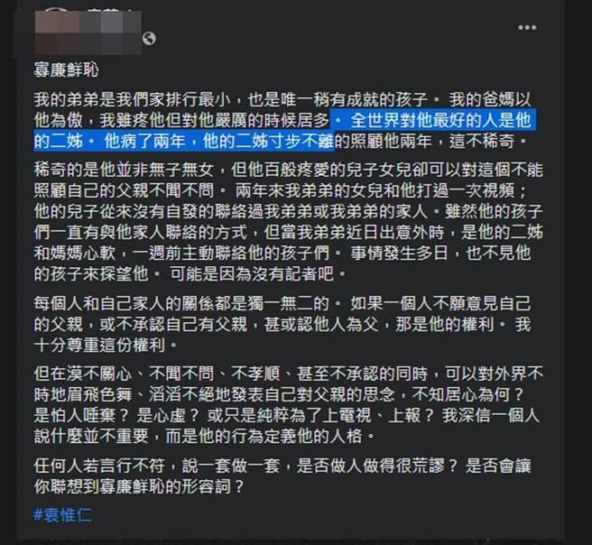 袁惟仁大姊深夜突開炮。(取自臉書)