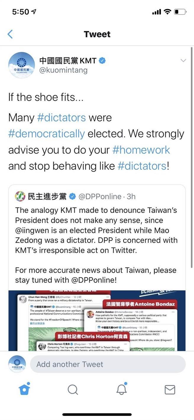 國民黨、民進黨在官方推特上交鋒。(摘自國民黨推特)