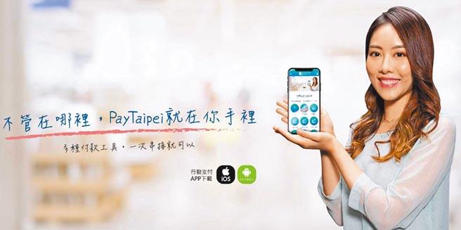 台北市資訊局開發手機APP數量及下載量,不但不如前朝,在六都中也是後段班,遭議員痛批推動智慧化城市是空口說白話。(摘自pay.taipei網頁)