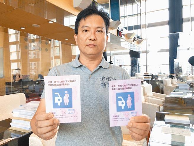 台中市市議員陳文政將2張婦幼停車證放在一起,除顏色深淺外,不看背後編號,正面很難分辨真假。(陳世宗攝)