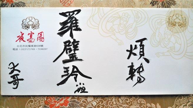 夜宴圖海鮮魚翅餐廳的商標及信紙信封皆由羅青設計。(羅青提供)
