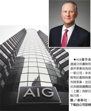 AIG將分拆壽險和退休事業
