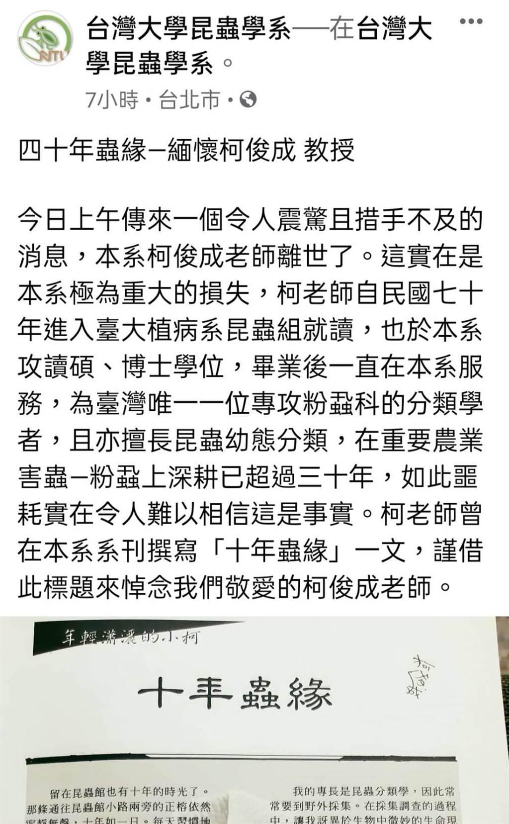 (摘自台大昆蟲系臉書粉專)