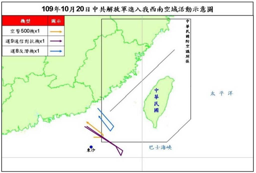 共軍新研發的運-8Q不輕易曝光,近期在台灣西南海域頻頻出現,應該不是為了進行威嚇,必然有更實際的軍事作用。(圖/台灣國防部)