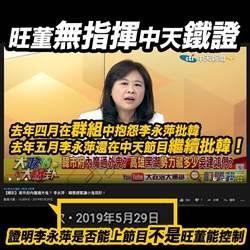 反擊抹黑造謠 旺旺集團董事長蔡衍明駁斥假爆料