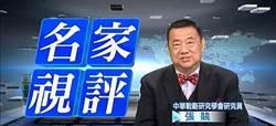 港媒爆立榮包機折返內幕 張競:台港因反送中生嫌隙