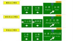 國1台南段新版出口預告 確定用行政區名