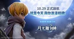 全台唯一浪漫冒险MMORPG《月光雕刻师》10月29日正式开服!