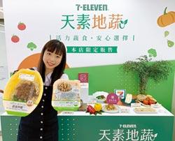 超商鮮食新戰局 素/蔬食崛起