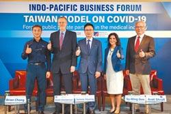印太商業論壇 台分享防疫經驗