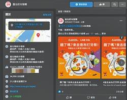 台北砸400萬行銷市場節 3天僅9讚